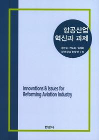 항공산업 혁신과 과제