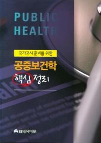 공중보건학 핵심정리