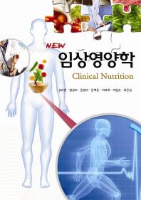 New 임상영양학