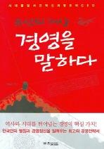 조선의 거상 경영을 말하다
