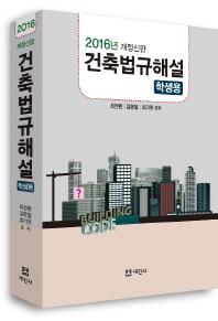 건축법규해설(학생용)(2016)