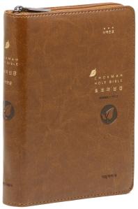 호크마 성경전서(브라운/소/단본/색인/지퍼/개역한글)