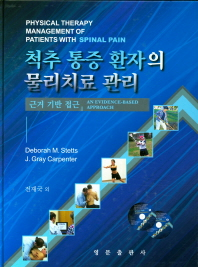 척추 통증 환자의 물리치료 관리
