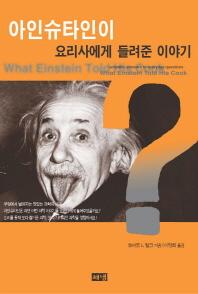 아인슈타인이 요리사에게 들려준 이야기