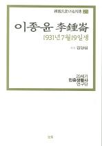 이종윤(1931년 7월 19일생)