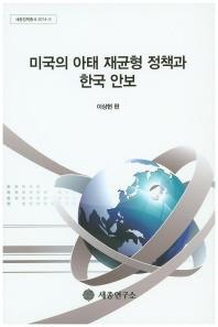 미국의 아태 재균형 정책과 한국 안보