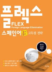 FLEX 스페인어 듣기 읽기 고득점 전략