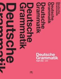 독일어 문법