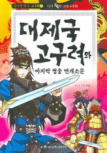 대제국 고구려와 마지막 영웅 연개소문