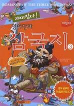 재미있다 어린이 영어만화 삼국지. 3