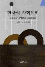 한국의 사회윤리