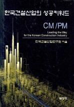 한국건설산업의 성공키워드 CM/PM