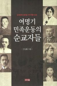 여명기 민족운동의 순교자들
