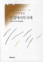 김윤식 비평집 신 앞에서의 곡예
