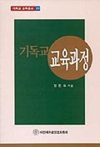 기독교 교육과정(기독교교육총서 11)