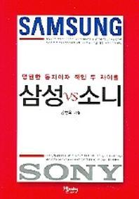 삼성 VS 소니