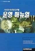 시민사회단체 운영매뉴얼