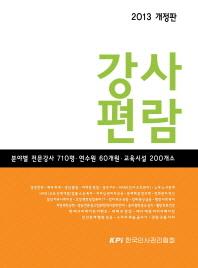 강사편람(2013)