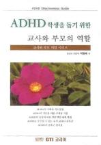 ADHD 학생을 돕기 위한 교사와 부모의 역할