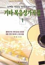 노래로 연주로 찬양드리기 위한 기타 복음성가곡집. 1