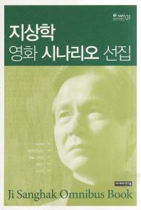 지상학 영화 시나리오 선집