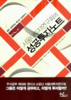 서울대투자연구회의 성공투자노트