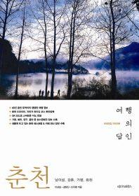 춘천 여행의 달인