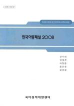 한국아동패널 2008
