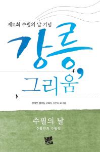 제11회 수필의 날 기념 강릉 그리움