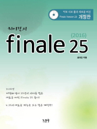 최이진의 피날레(Finale) 25(2016)