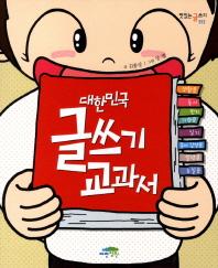 대한민국 글쓰기 교과서
