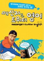 메신저 트위터 영어