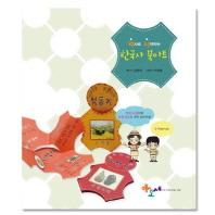 역사로 시작하는 한국사 북아트