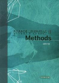질적연구방법론. 2: Methods