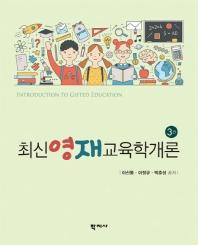 최신 영재교육학개론