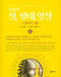 켄 윌버의 성, 생태, 영성(상)