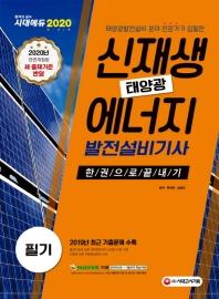 신재생에너지발전설비기사(태양광) 필기 한권으로 끝내기(2020)
