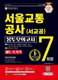 서울교통공사(서교공) 궤도·토목직 NCS 봉투모의고사 7회분(2021)