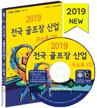 전국 골프장 주소록(2019)(CD)