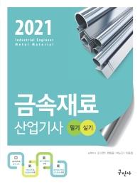 금속재료 산업기사 필기+실기(2021)