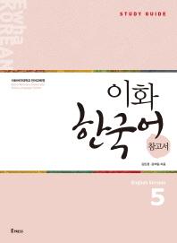 이화 한국어 참고서 5(영어판)