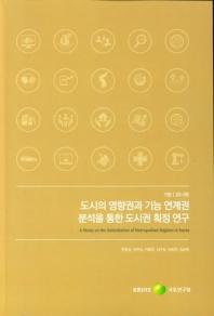 도시의 영향권과 기능 연계권 분석을 통한 도시권 획정 연구