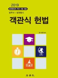 객관식 헌법(2019)