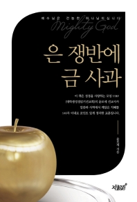 은 쟁반에 금 사과