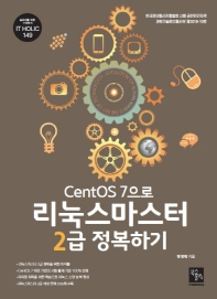 CentOS 7으로 리눅스마스터 2급 정복하기