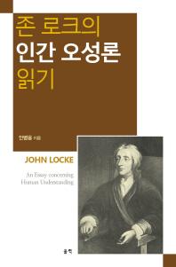 존 로크의 인간 오성론 읽기