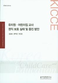 유치원 어린이집 교사 권익 보호 실태 및 증진 방안