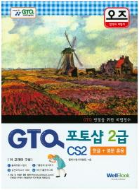 오즈 GTQ 포토샵 2급 CS2(한글 영문 혼용)