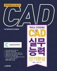 CAD 실무능력 단기완성
