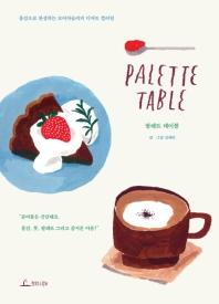 팔레트 테이블